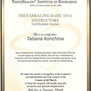 Инструктор Базового курса Тета Хилинг, сертификат