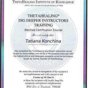 Инструктор курса Глубинные раскопки Тета Хилинг, сертификат