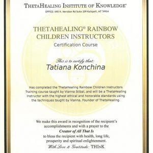 Инструктор курса Дети радуги Тета Хилинг, сертификат