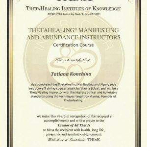 Инструктор курс Манифестация и изобилие Тета Хилинг, сертификат