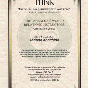 Инструктор курса Мировые отношения Тета Хилинг, сертификат