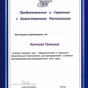 Инструктор курса Предназначение и гармония с Божественным расписанием, сертификат